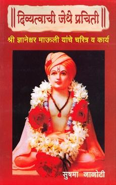 Divyatvachi Jethe Prachiti