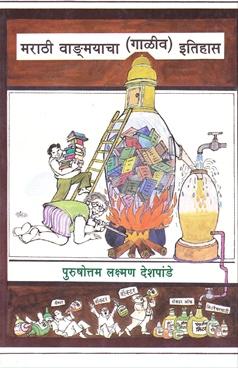Marathi Vangmayacha Galiv Itihas