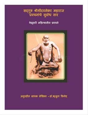 Sadguru Shreegondavalekarmaharaj Pravachananche Subodh Sar (February)