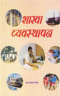Shakha Wyavasthapan