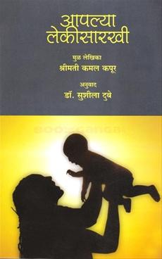 Aapalya Lekisarakhi