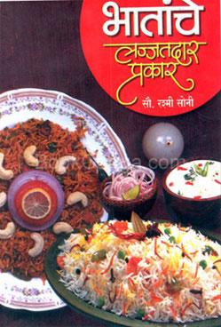 Bhatanche Lajjatdar Prakar