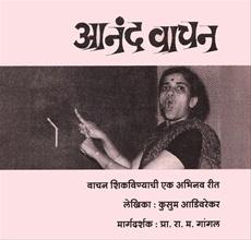 Anand Vachan Vachan Shikvinyachi Ek Abhinav Rit