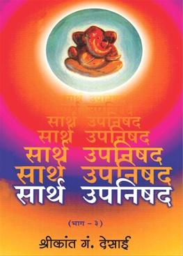 Sarth Upanishad - Bhag 3