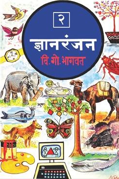 Dnyanranjan ( Bhag 2 )