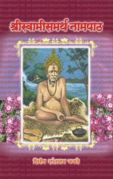 Shri Swamisamarth naampath
