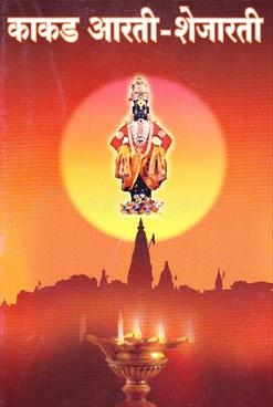 Kakad Aarti Shejarati