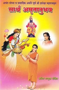 Sarth Amrutanubhav