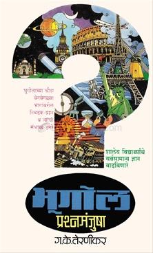 bhugol prashnmanjusha