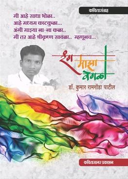 Rang Majha Vegla