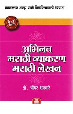 Abhinav Marathi Vyakran Marathi Lekhan