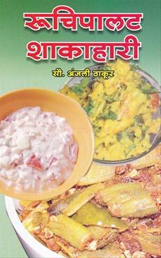 Ruchipalat Shakaharee