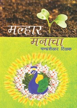 Malhar Manacha