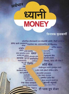 Dhyani Money