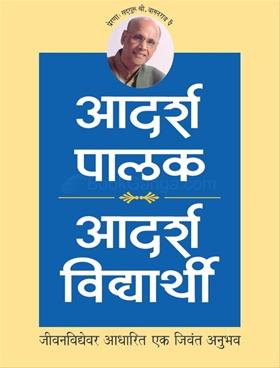 Adarsh Palak Adarsh Vidyarthi