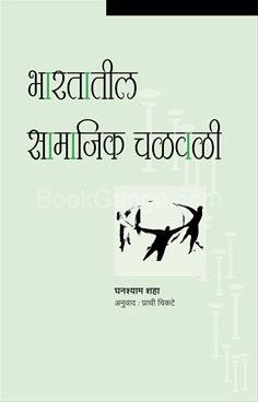 Bhartatil Samajik Chalvali