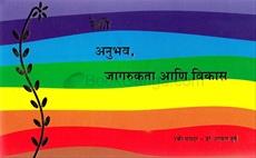 Reki Anubhav-Jagrukata Ani Vikas