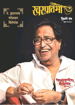 Swarapratibha 2016
