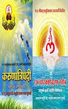 Karunatripadi + (A) Ghorkashtoddharan Stotra ( Set )