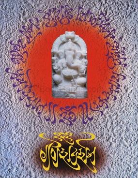 121 Ganesh Darshan : Pratham Khand