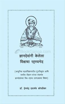 Dnyandevani Kelela Vishwacha Rahasyabhed