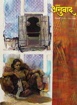 Uttam Anuvad (2012)