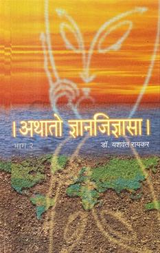 Athato Dnyanjidnyasa Bhag 2