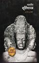 भारतीय मूर्तीशास्त्र