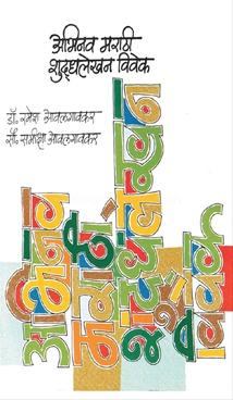 Abhinav Marathi Shuddhalekhan Vivek