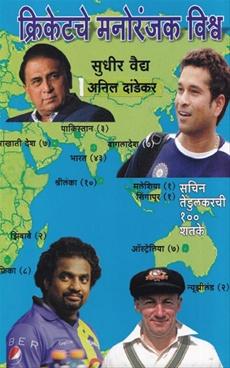 Cricketche Manoranjak Vishwa