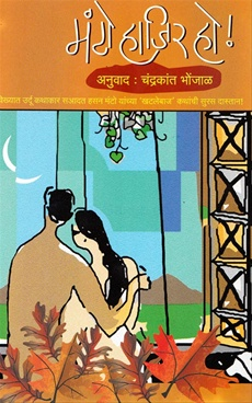 Manto Hajir Ho