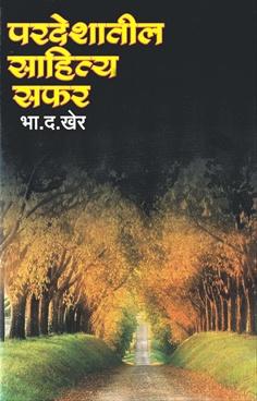 Pardeshatil Sahitya Safar