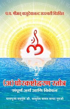 (A) Ghorkashtoddharan Stotra ( Marathi)