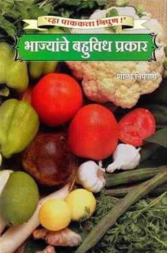 Bhajyanche Bahuvidh Prakar