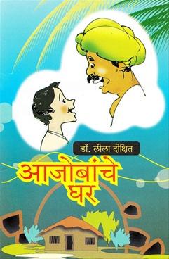 Aajobanche Ghar
