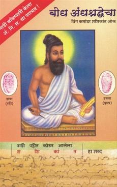 Bodh Andhashraddhecha