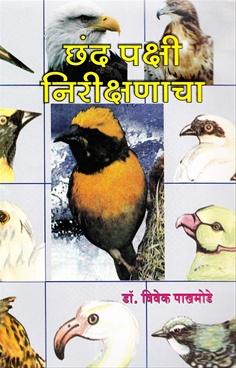 Chhand Pakshi Nirikshanacha