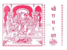 Shreeramraksha (Mul)