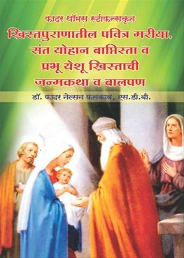 Father Stephenskrut Khrist Puranatil Pavitra Mria, Saint Yohan Baptista V Prabhu Yeshu Khristachi Janmkatha V Balpan(Marathi)