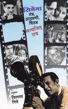 Cinema Tantra, Athavani, Chintan