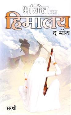 Bhakti ka Himalay The Meera
