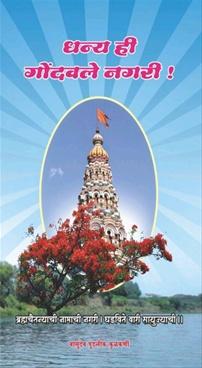 Dhanya hi Gondavale Nagari