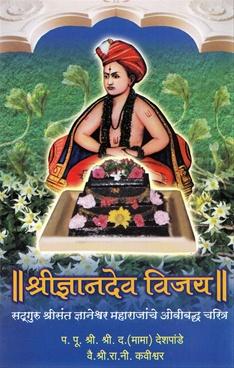 Shridnyandev Vijay