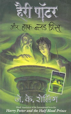 Harry Potter Aur Half- Blood Prince