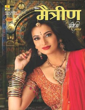Priya Maitrin 2013
