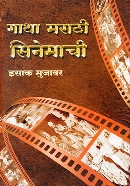 Gatha Marathi Cinemachi