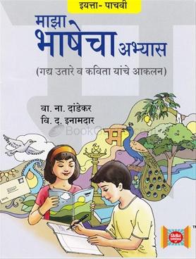Maza Bhashecha Abhyas (Std 5)