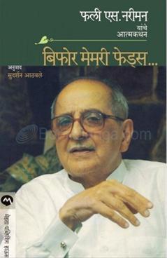 Before Memory Fades (Marathi)