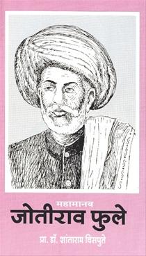 Mahamanav Jotirao Phule