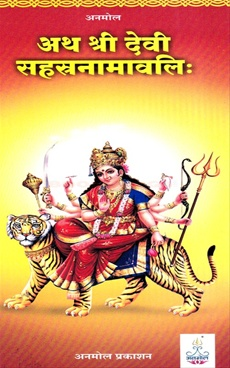 Ath Shri Devi Sahastranamavali